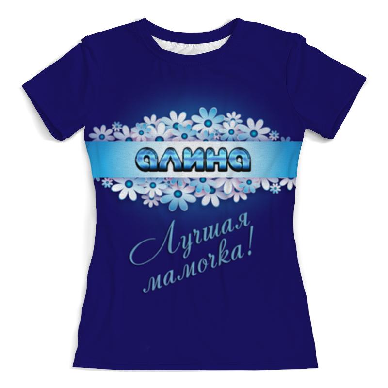 Printio Футболка с полной запечаткой (женская) Лучшая мамочка алина printio футболка с полной запечаткой женская лучшая мамочка наташа