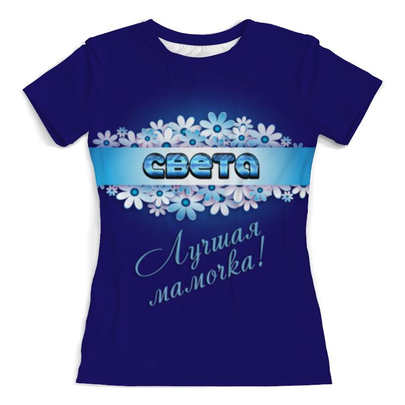 Printio Футболка с полной запечаткой (женская) Лучшая мамочка света printio футболка с полной запечаткой женская лучшая мамочка виктория