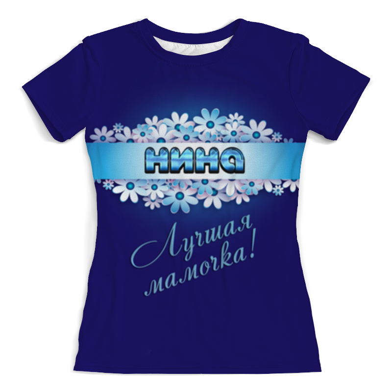 Printio Футболка с полной запечаткой (женская) Лучшая мамочка нина printio футболка с полной запечаткой женская лучшая мамочка наташа