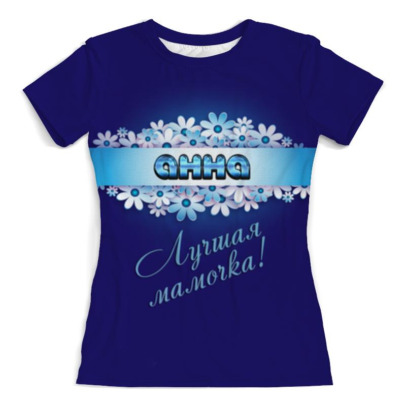 Printio Футболка с полной запечаткой (женская) Лучшая мамочка анна printio футболка с полной запечаткой женская лучшая мамочка наташа