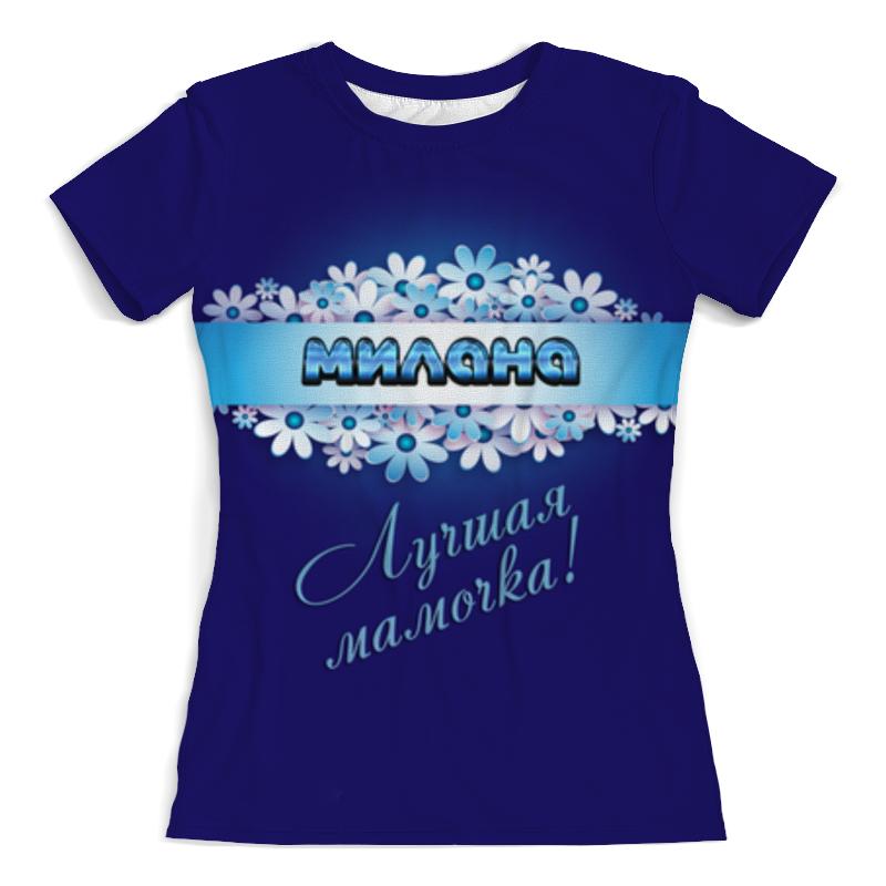 Printio Футболка с полной запечаткой (женская) Лучшая мамочка милана printio футболка с полной запечаткой женская лучшая мамочка наташа