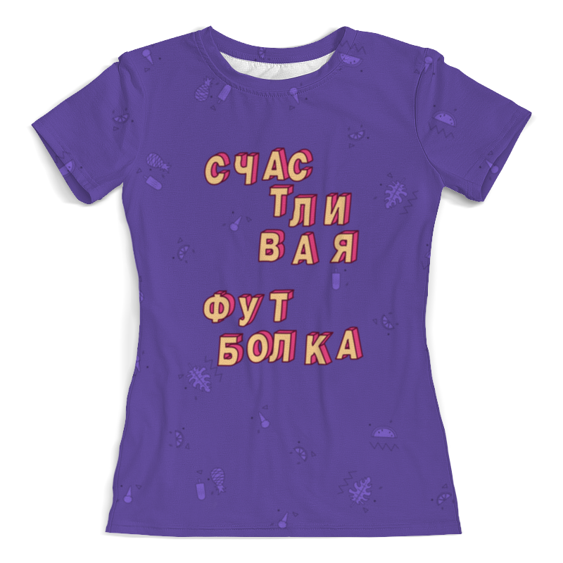 Printio Футболка с полной запечаткой (женская) Счастливая одежда #этолето ультрафиолет