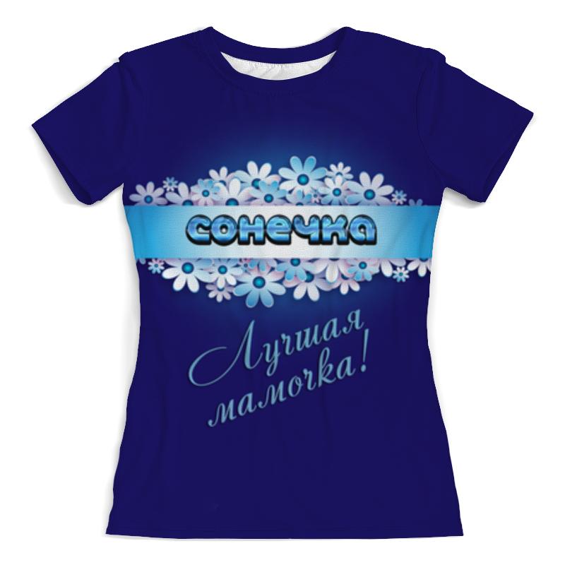 Printio Футболка с полной запечаткой (женская) Лучшая мамочка сонечка printio футболка с полной запечаткой женская лучшая мамочка наташа