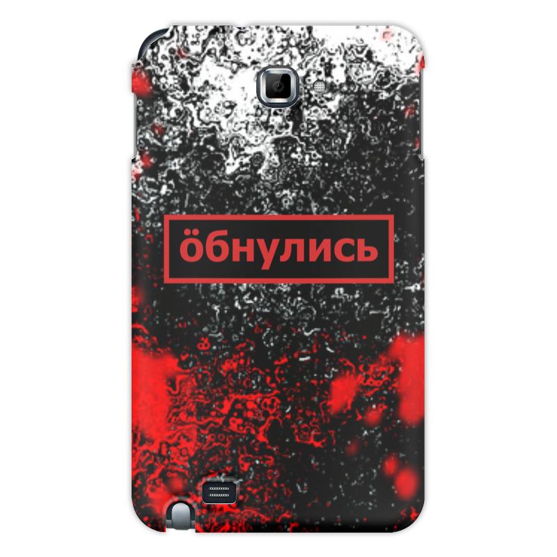 Printio Чехол для Samsung Galaxy Note Обнулись чехол