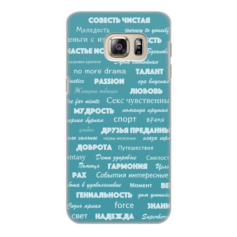 Printio Чехол для Samsung Galaxy S6 Edge, объёмная печать Мантра для настоящих мужчин printio чехол для samsung galaxy s6 edge объёмная печать свинка
