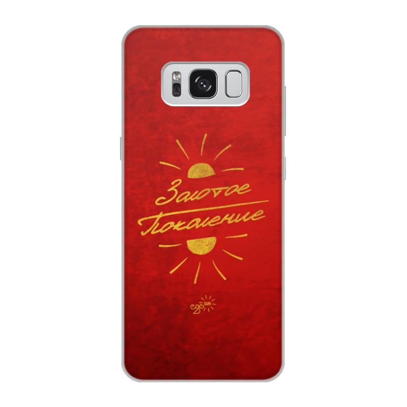 Printio Чехол для Samsung Galaxy S8, объёмная печать Золотое поколение - ego sun printio чехол для iphone 8 plus объёмная печать золотое поколение ego sun