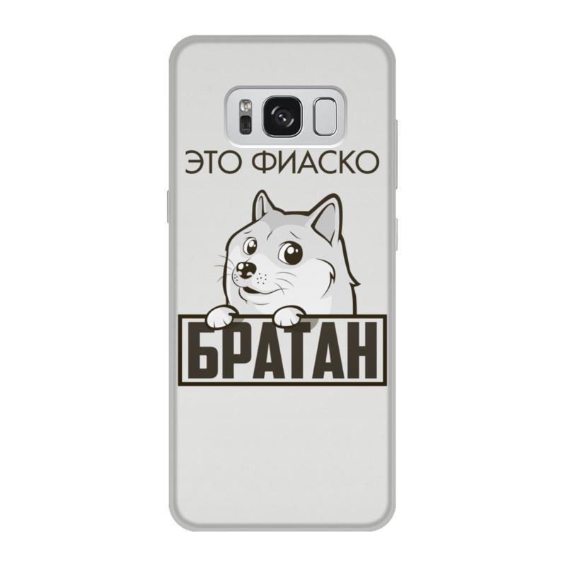 Printio Чехол для Samsung Galaxy S8, объёмная печать Это фиаско, братан