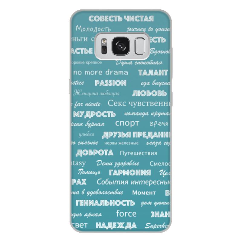 Фото - Printio Чехол для Samsung Galaxy S8 Plus, объёмная печать Мантра для настоящих мужчин printio чехол для samsung galaxy s8 plus объёмная печать vigilante
