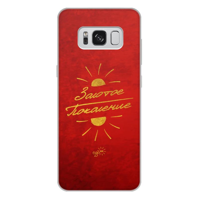 Printio Чехол для Samsung Galaxy S8 Plus, объёмная печать Золотое поколение - ego sun printio чехол для iphone 8 plus объёмная печать золотое поколение ego sun