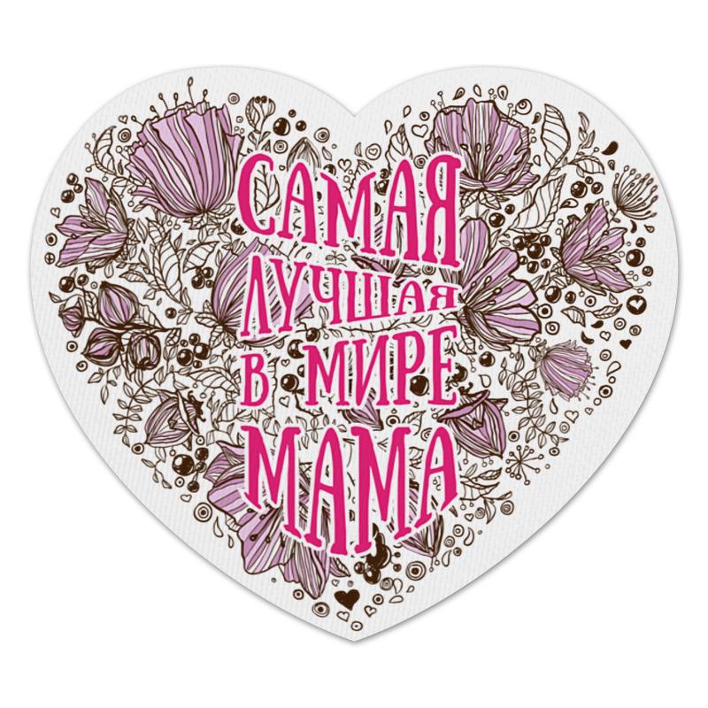 Printio Коврик для мышки (сердце) Самая лучшая в мире мама