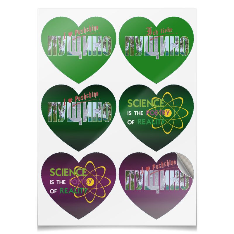 Printio Наклейки-сердца 7.5×9.7 см Сувениры наукограда пущино