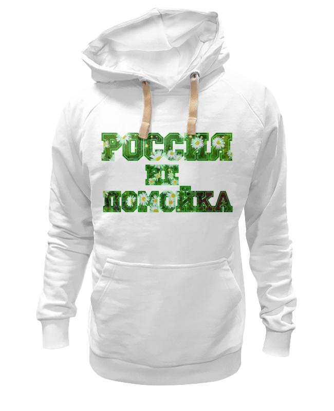 Printio Толстовка Wearcraft Premium унисекс Девиз россия не помойка (ромашки)