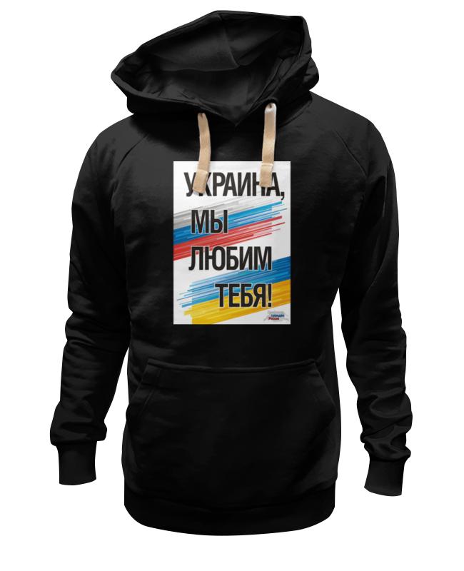 Printio Толстовка Wearcraft Premium унисекс Украина мы любим тебя