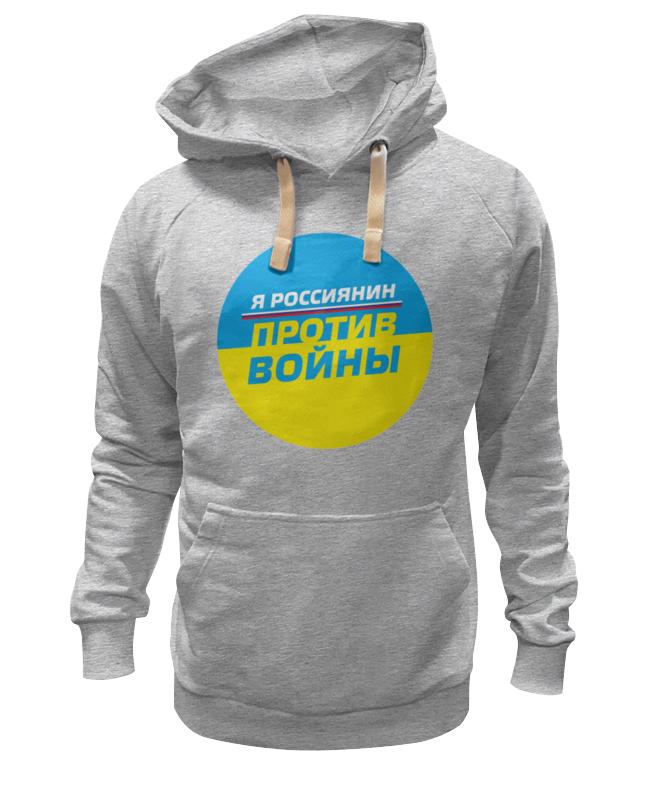 Printio Толстовка Wearcraft Premium унисекс Нет - войне на украине