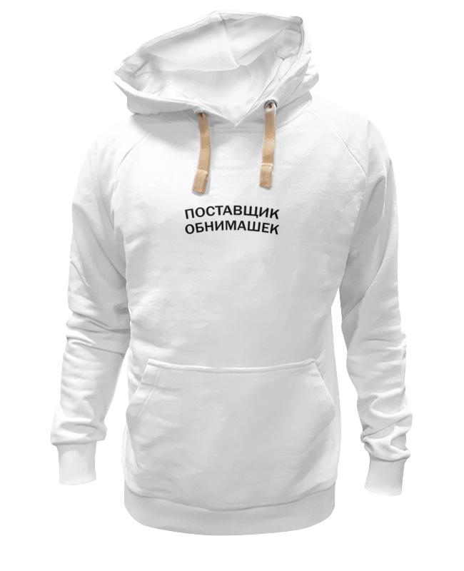 Printio Толстовка Wearcraft Premium унисекс Поставщик обнимашек