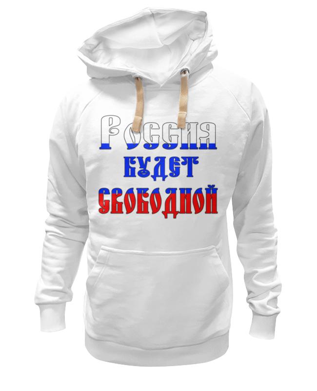 Printio Толстовка Wearcraft Premium унисекс Россия будет свободной, россия это мы