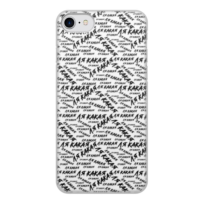 Printio Чехол для iPhone 8, объёмная печать Ля какая