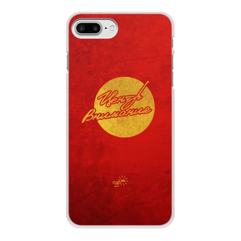 Printio Чехол для iPhone 8 Plus, объёмная печать Центр внимания - ego sun printio чехол для iphone 8 plus объёмная печать золотое поколение ego sun