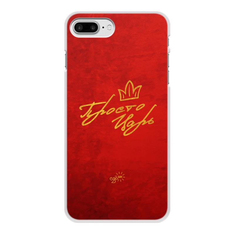 Printio Чехол для iPhone 8 Plus, объёмная печать Просто царь - ego sun printio чехол для iphone 8 plus объёмная печать золотое поколение ego sun
