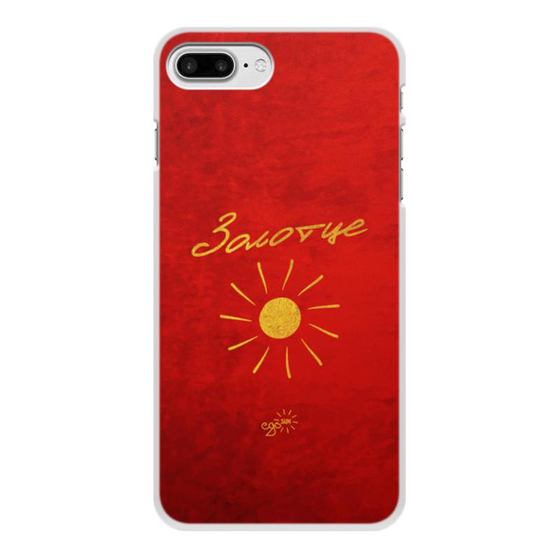 Printio Чехол для iPhone 8 Plus, объёмная печать Золотце - ego sun printio чехол для iphone 8 plus объёмная печать золотое поколение ego sun