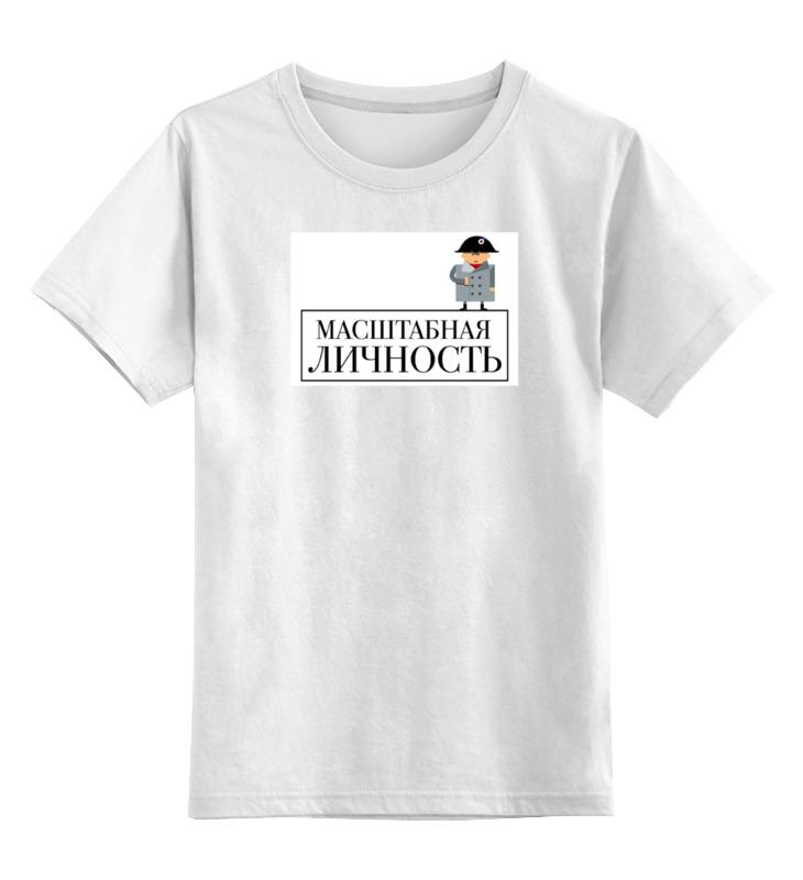 Printio Детская футболка классическая унисекс Масштабная личность