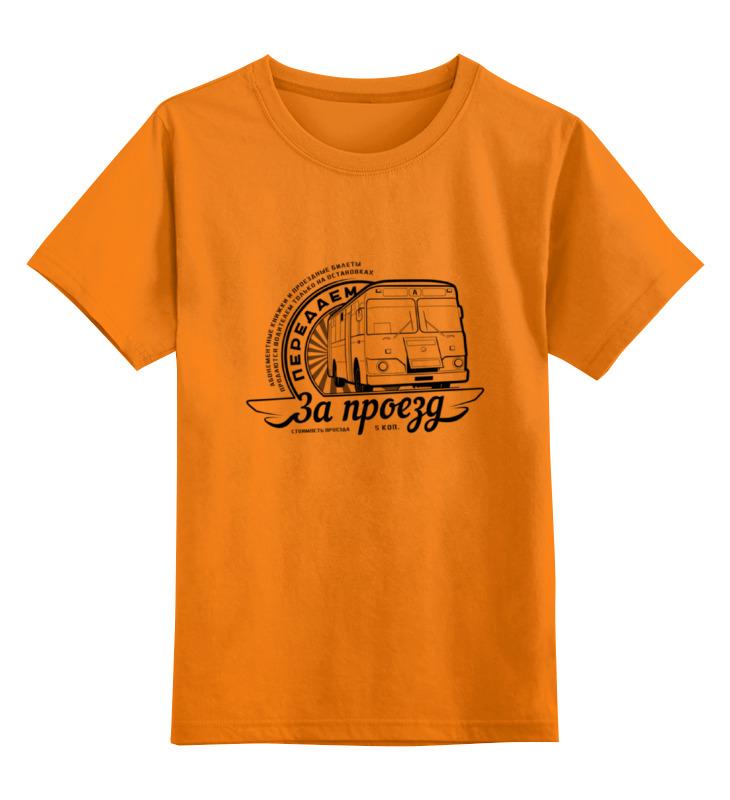 Printio Детская футболка классическая унисекс Передаем за проезд!