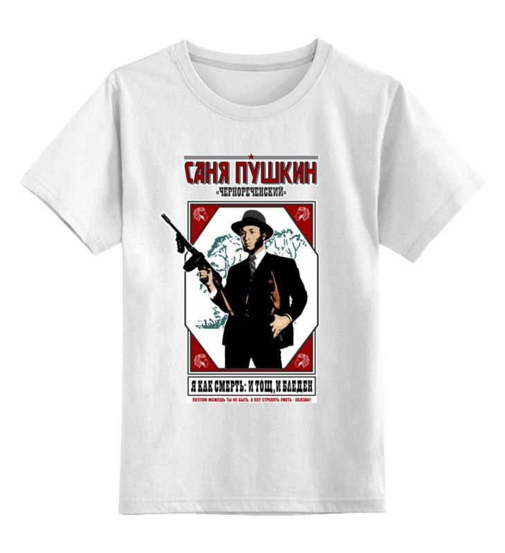 Printio Детская футболка классическая унисекс Саня пушкин printio детская футболка классическая унисекс пушкин и доппельгангер