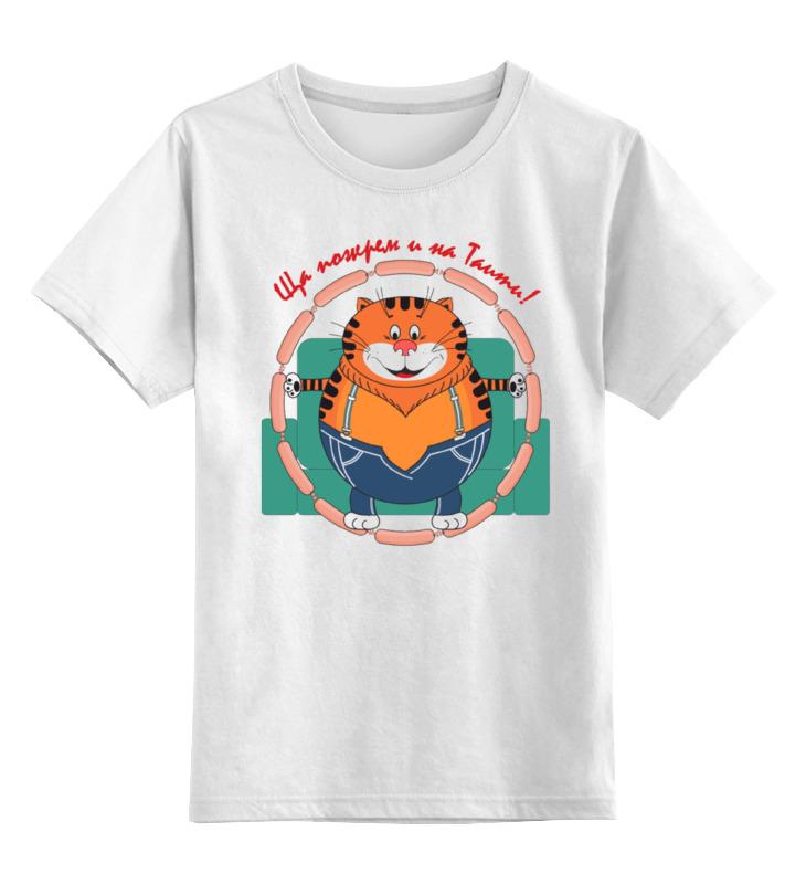Printio Детская футболка классическая унисекс На таити! printio футболка с полной запечаткой мужская таити таити
