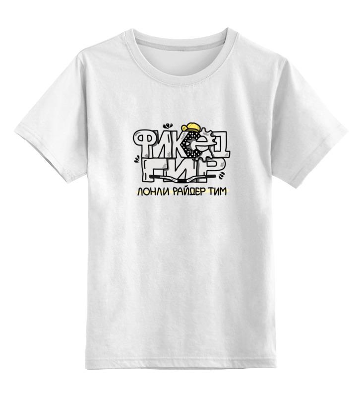 printio футболка wearcraft premium slim fit фиксед гир светлая Printio Детская футболка классическая унисекс Фиксед гир (светлая)