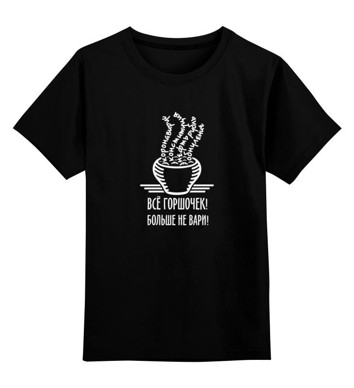 Printio Детская футболка классическая унисекс Горшочек не вари!