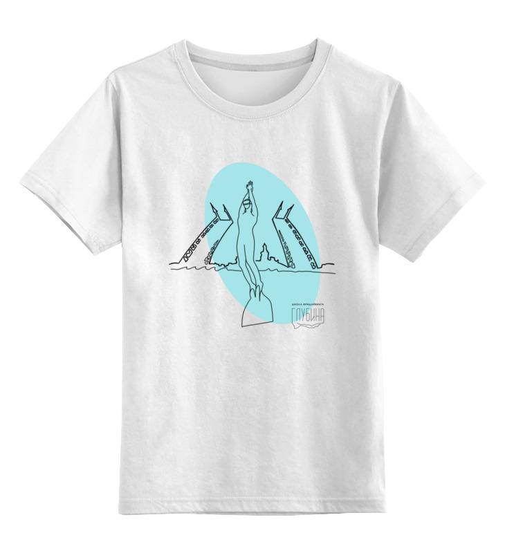Printio Детская футболка классическая унисекс Санкт-петербургский фридайвинг 4 (унисекс)