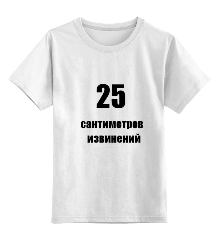 Printio Детская футболка классическая унисекс Размер не важен