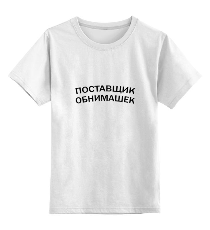 Printio Детская футболка классическая унисекс Поставщик обнимашек