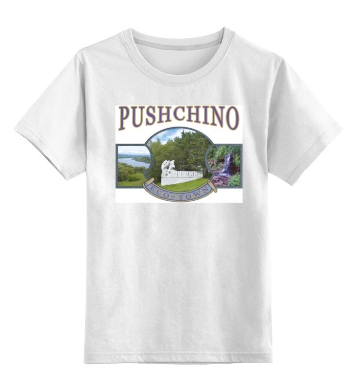 Printio Детская футболка классическая унисекс Сувениры города пущино