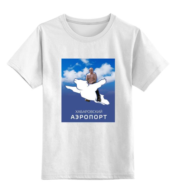 Printio Детская футболка классическая унисекс Хабаровский аэропорт с путиным (медведь)