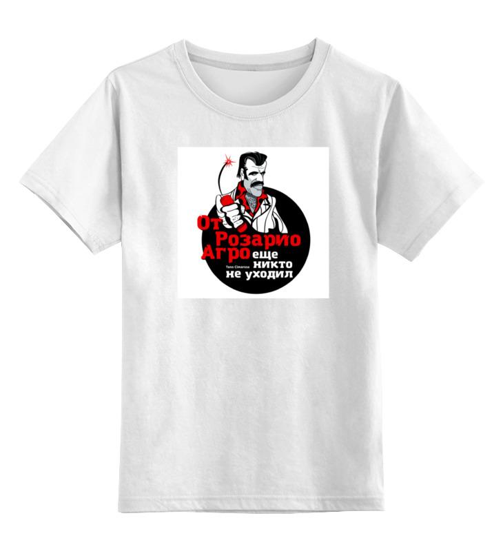 Printio Детская футболка классическая унисекс От розарио агро еще никто не уходил!