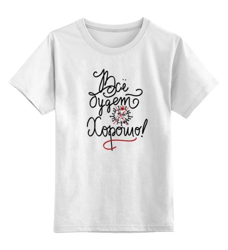 Printio Детская футболка классическая унисекс Все хорошо