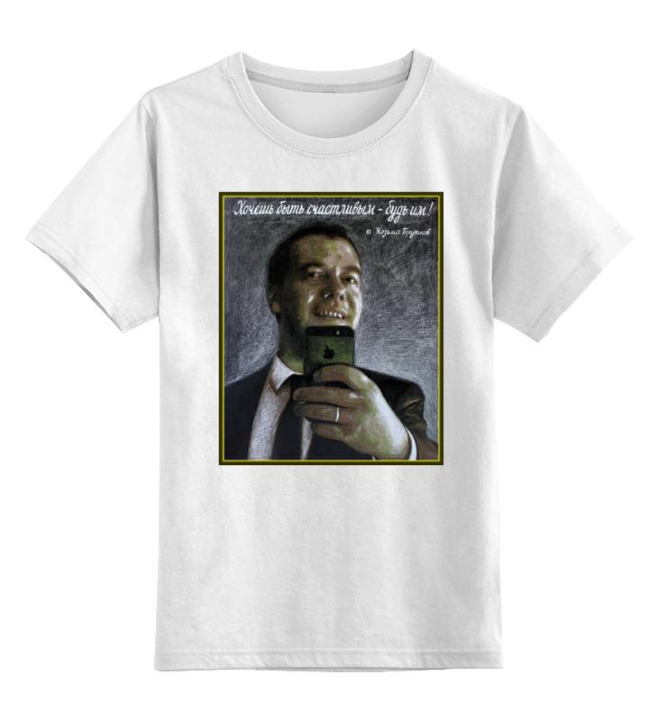 Printio Детская футболка классическая унисекс Медведев - селфи printio детская футболка классическая унисекс король селфи