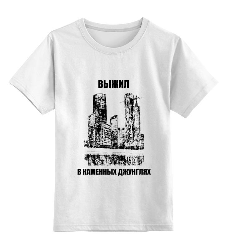 Printio Детская футболка классическая унисекс Москва-сити