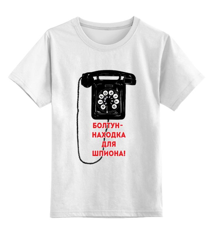 Printio Детская футболка классическая унисекс Болтун-находка для шпиона