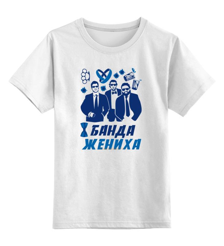 Printio Детская футболка классическая унисекс Мальчишник