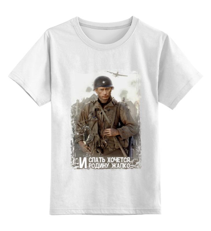 Printio Детская футболка классическая унисекс И спать хочется... и родину жалко...
