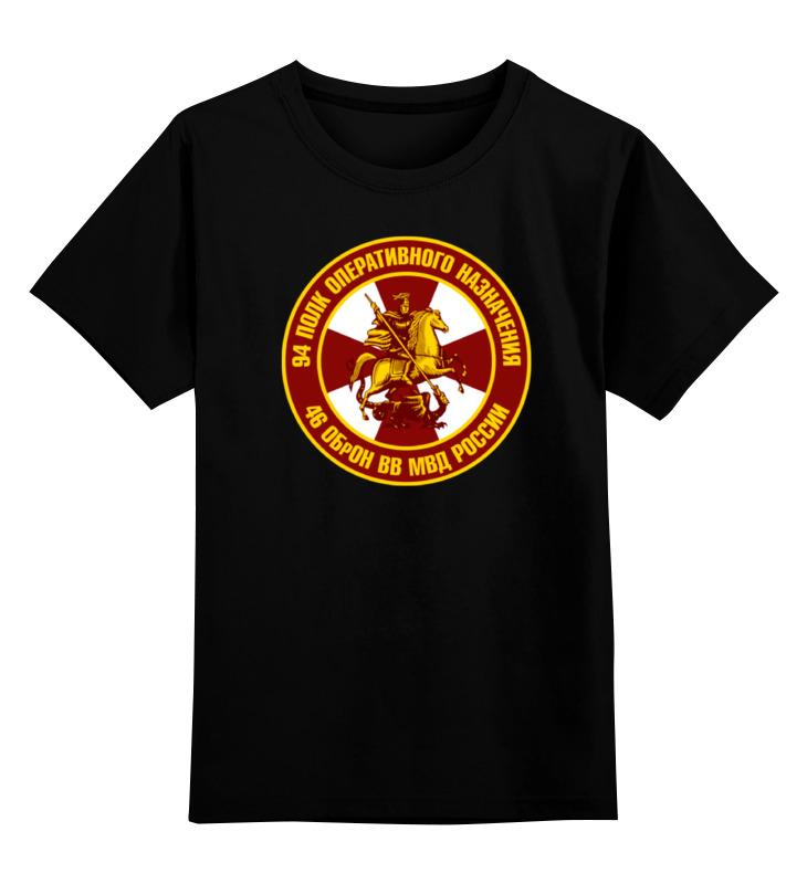 Printio Детская футболка классическая унисекс 94 пон 46 оброн вв мвд
