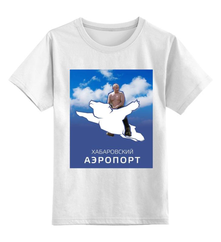 Printio Детская футболка классическая унисекс Хабаровский аэропорт с путиным