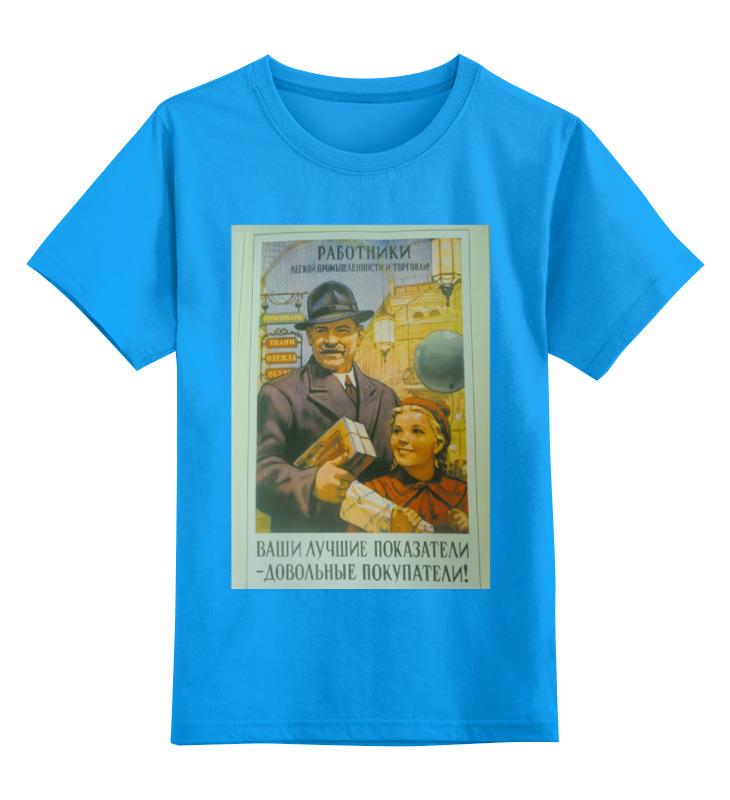 Printio Детская футболка классическая унисекс Советская торговля