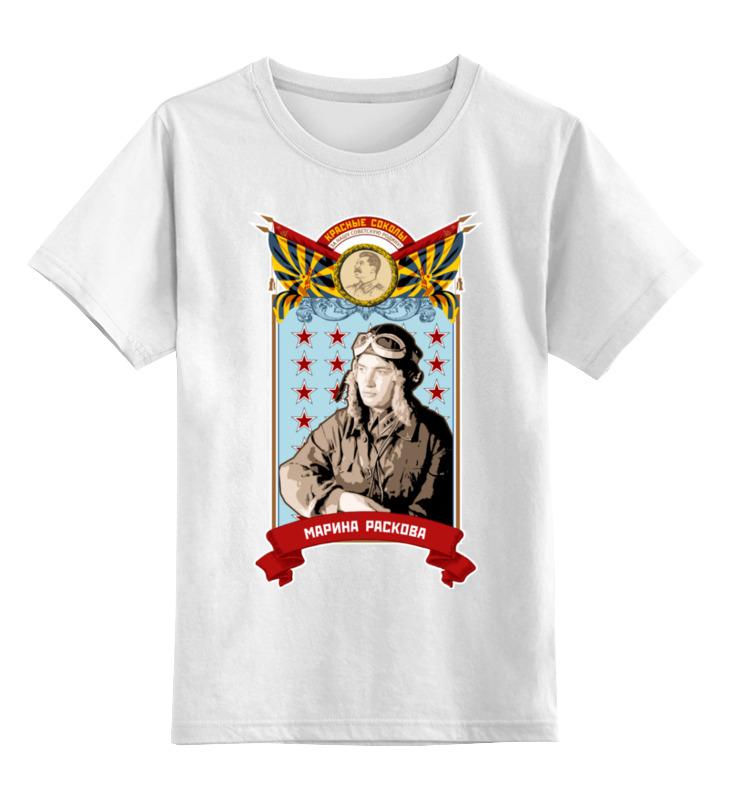 Printio Детская футболка классическая унисекс Марина раскова