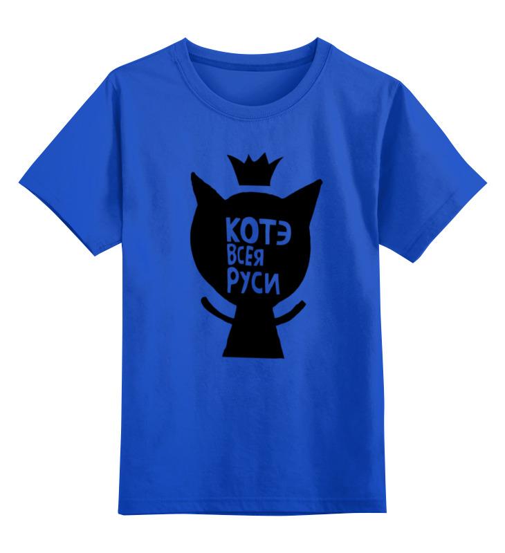 Фото - Printio Детская футболка классическая унисекс Котэ всея руси. printio футболка классическая королева котэ