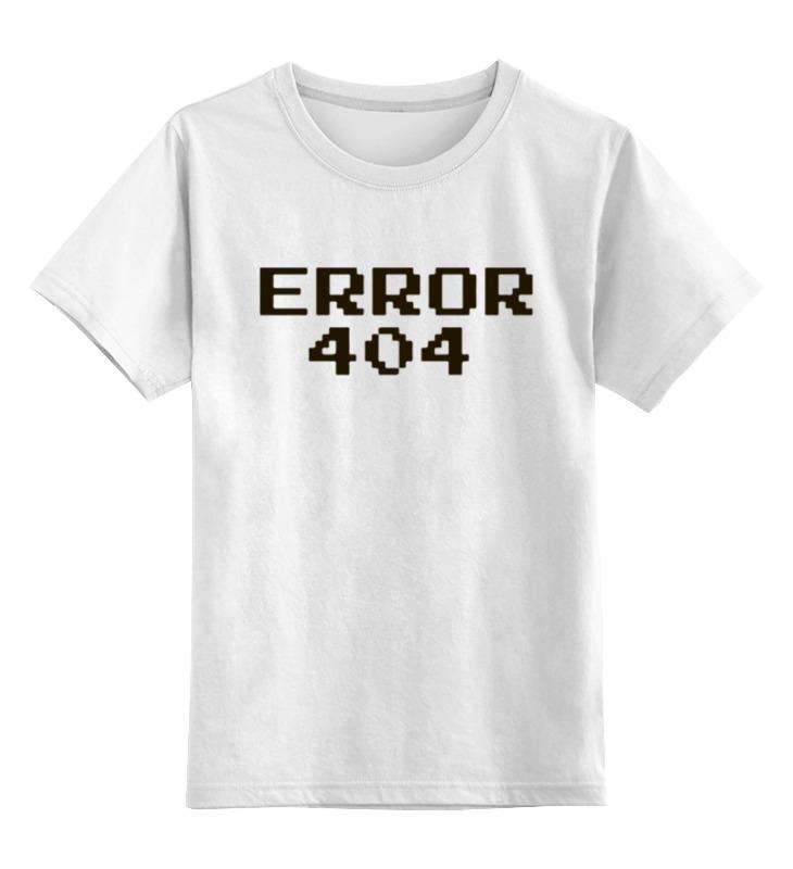 Printio Детская футболка классическая унисекс Ошибка 404