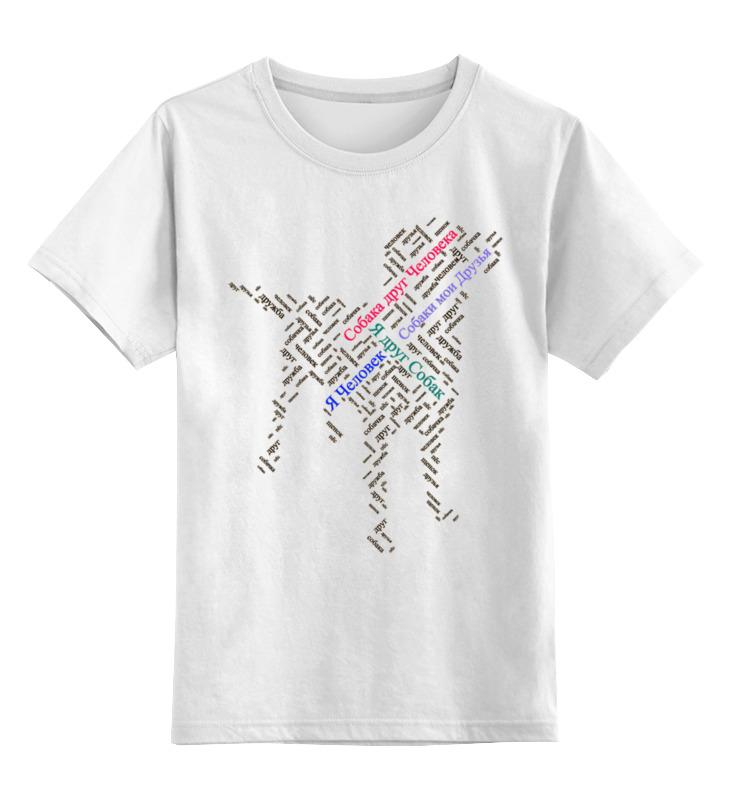 Printio Детская футболка классическая унисекс Собаки мои друзья