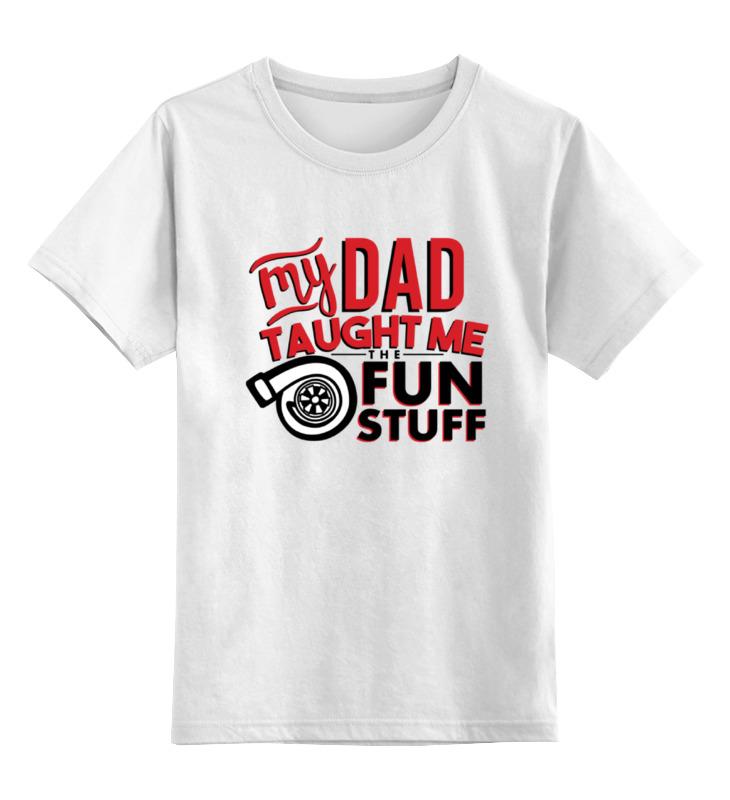 Printio Детская футболка классическая унисекс My dad (fun stuff)